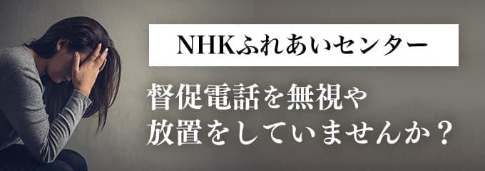 NHKふれあいセンターからの督促を無視していませんか?